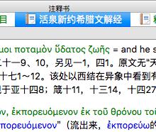 活泉希腊文解经